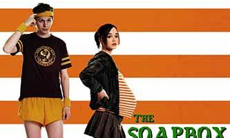 Juno Yalnız bireyin halleri filmi