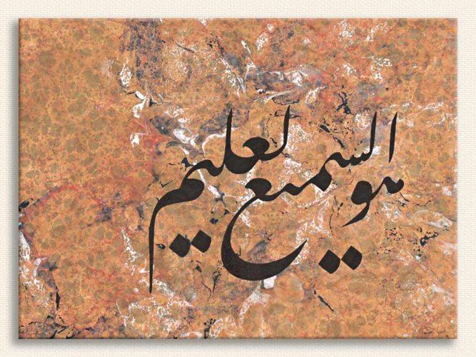 Peyami Gürel Huves Semiul Alim 9402