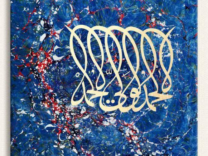 Peyami Gürel Elhamdulillah 9902