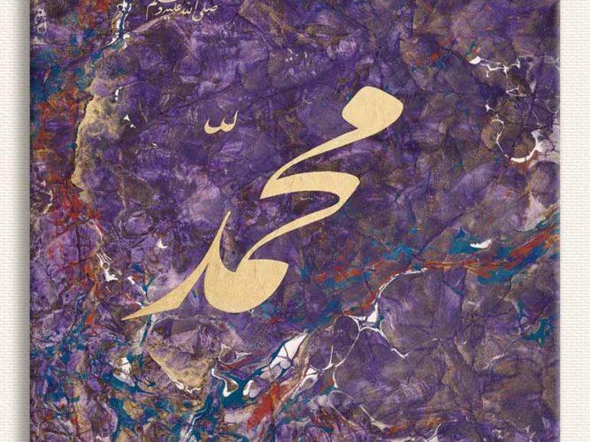 Peyami Gürel Lafzai Nebi kompozisyon 01