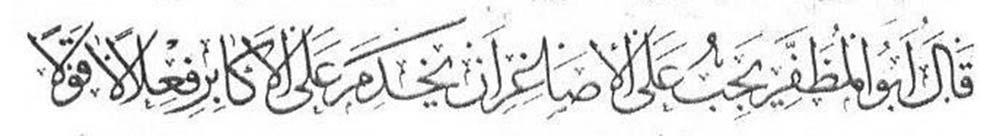 Reyhani Yazı Örneği